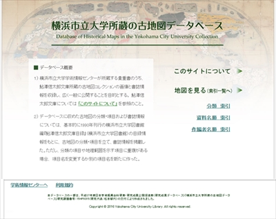 横浜市立大学のデジタルアーカイブ