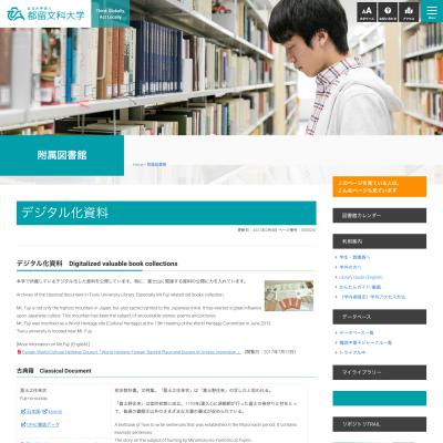 都留文科大学のデジタルアーカイブ