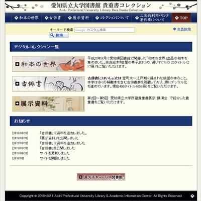 愛知県立大学のデジタルアーカイブ