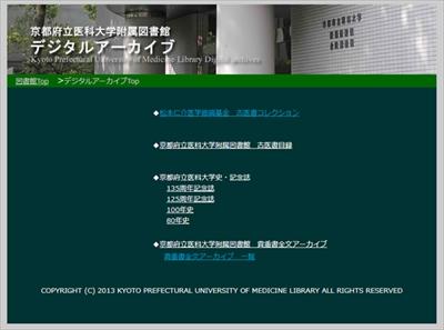 京都府立医科大学のデジタルアーカイブ