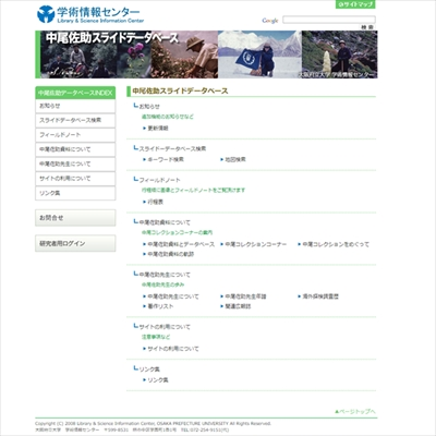大阪府立大学のデジタルアーカイブ