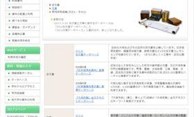 大阪市立大学のデジタルアーカイブ