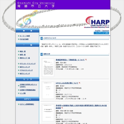 尾道市立大学のデジタルアーカイブ