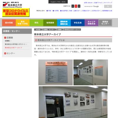 熊本県立大学のデジタルアーカイブ