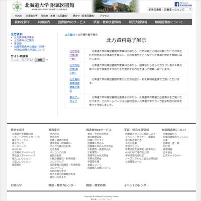 北海道大学のデジタルアーカイブ