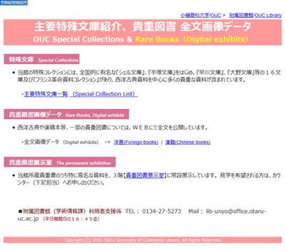 小樽商科大学のデジタルアーカイブ