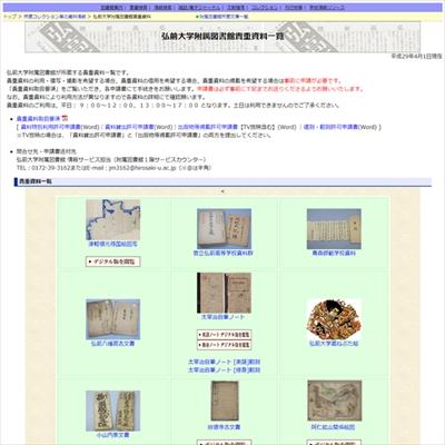 弘前大学のデジタルアーカイブ