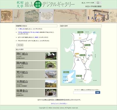 秋田大学のデジタルアーカイブ