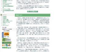 山形大学のデジタルアーカイブ