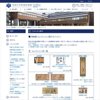 筑波大学のデジタルアーカイブ