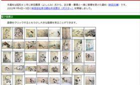 群馬大学のデジタルアーカイブ