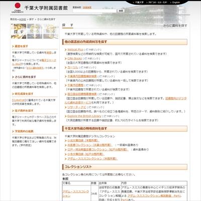 千葉大学のデジタルアーカイブ