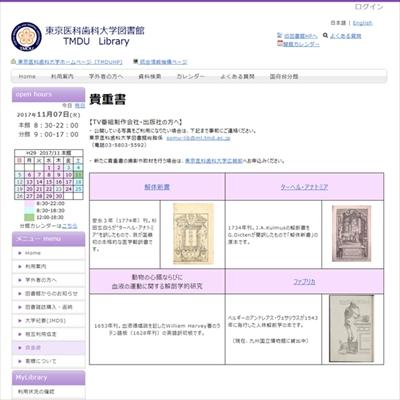 東京医科歯科大学のデジタルアーカイブ