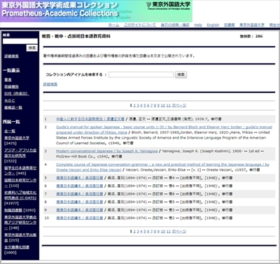 東京外国語大学のデジタルアーカイブ