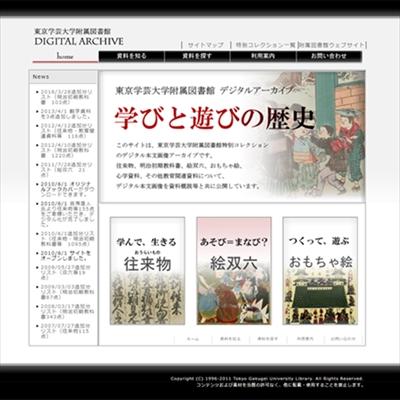 東京学芸大学のデジタルアーカイブ
