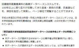 東京芸術大学のデジタルアーカイブ