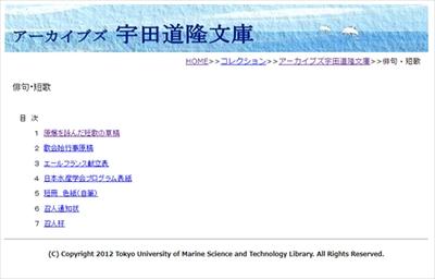 東京海洋大学のデジタルアーカイブ