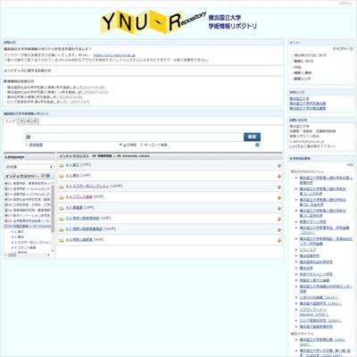 横浜国立大学のデジタルアーカイブ