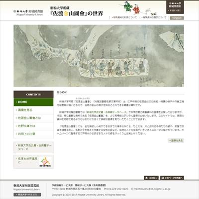 新潟大学のデジタルアーカイブ