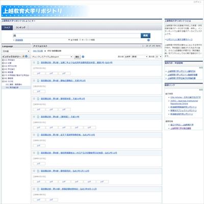 上越教育大学のデジタルアーカイブ