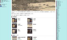 信州大学のデジタルアーカイブ