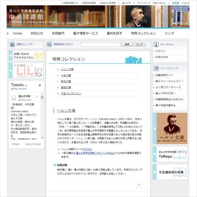 富山大学のデジタルアーカイブ