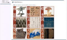 金沢大学のデジタルアーカイブ