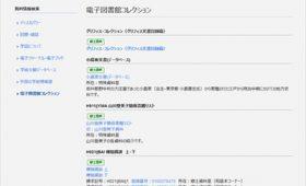 福井大学のデジタルアーカイブ