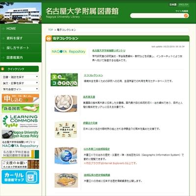 名古屋大学のデジタルアーカイブ