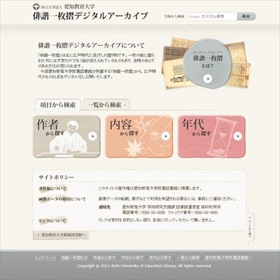 愛知教育大学のデジタルアーカイブ