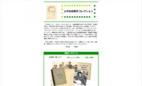 三重大学のデジタルアーカイブ