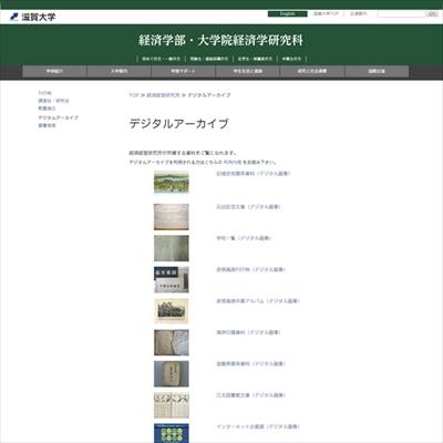 滋賀大学のデジタルアーカイブ