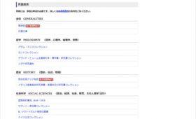 大阪大学のデジタルアーカイブ