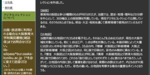 大阪教育大学のデジタルアーカイブ