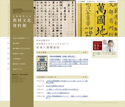 兵庫教育大学のデジタルアーカイブ