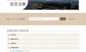 神戸大学のデジタルアーカイブ