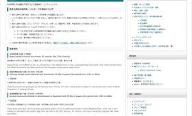 奈良教育大学のデジタルアーカイブ