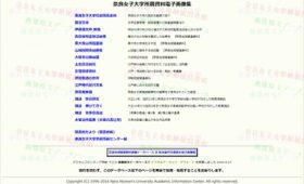 奈良女子大学のデジタルアーカイブ