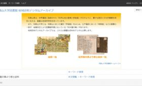 和歌山大学のデジタルアーカイブ
