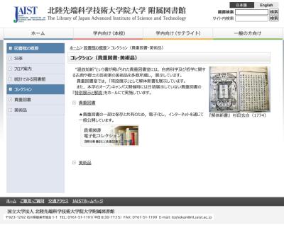 北陸先端科学技術大学院大学のデジタルアーカイブ
