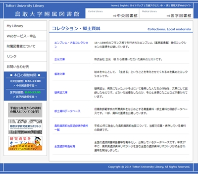 鳥取大学のデジタルアーカイブ