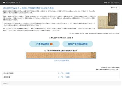 島根大学のデジタルアーカイブ
