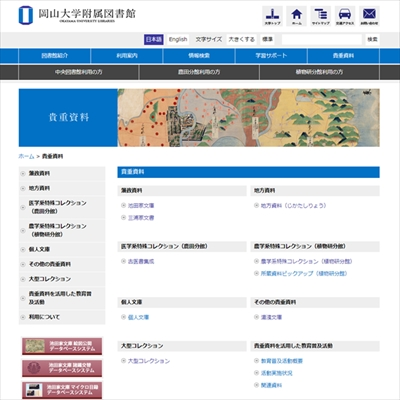 岡山大学のデジタルアーカイブ