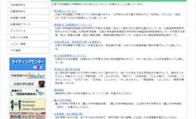 広島大学のデジタルアーカイブ