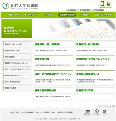 山口大学のデジタルアーカイブ