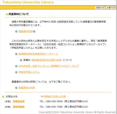 徳島大学のデジタルアーカイブ