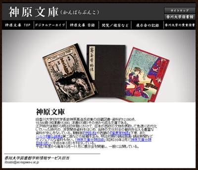 香川大学のデジタルアーカイブ