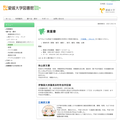 愛媛大学のデジタルアーカイブ
