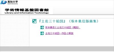高知大学のデジタルアーカイブ