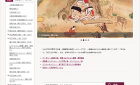 九州大学のデジタルアーカイブ